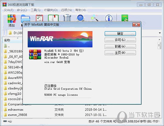 WinRAR5.6 64位破解版