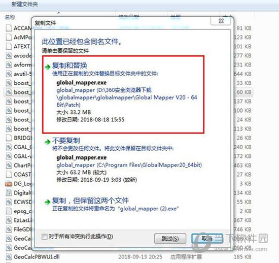 Global Mapper注册机