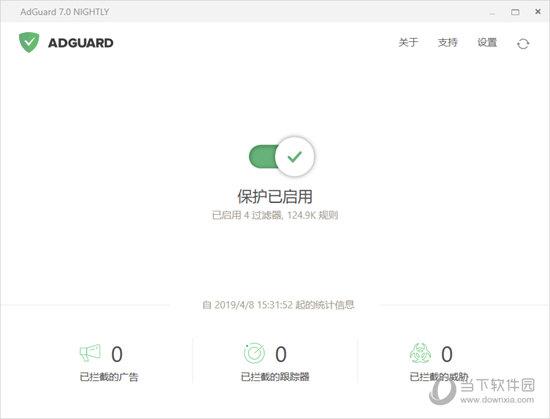 Adguard完美破解提高网速版