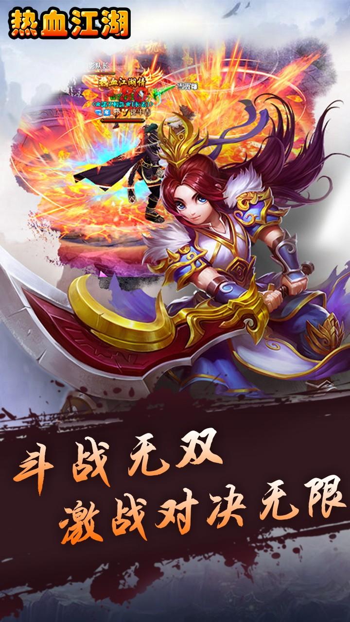 热血江湖传 V1.0 安卓版截图4