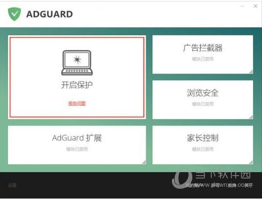 AdGuard最新破解版