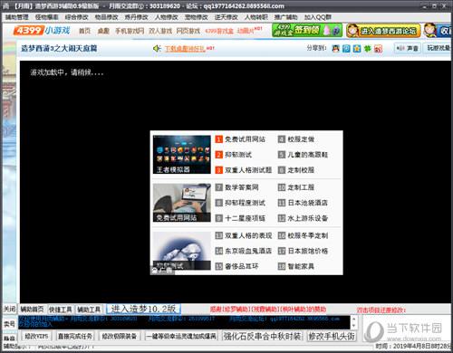 造梦西游3修改器最新版无毒