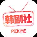 韩剧社 V1.0.5 安卓最新版