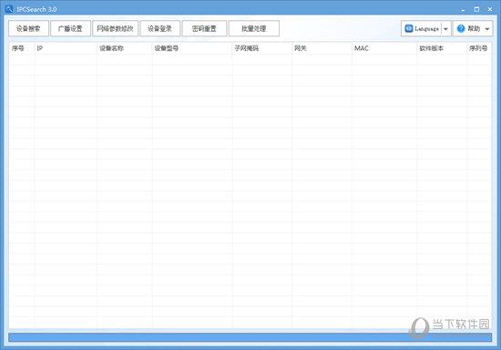 ipcsearch3.0