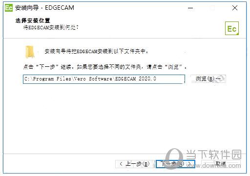 edgecam2020中文版