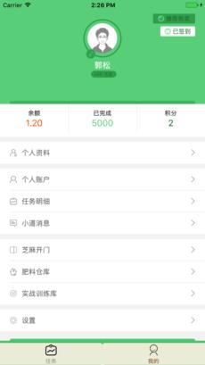 芝麻菜 V2.2.0 安卓版截图1