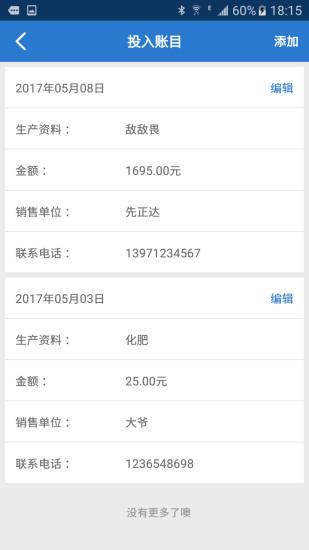 利川农业云 V1.3.5 安卓版截图1