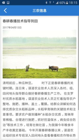 利川农业云 V1.3.5 安卓版截图2