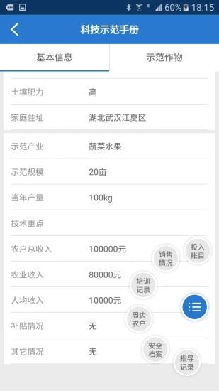 利川农业云 V1.3.5 安卓版截图4