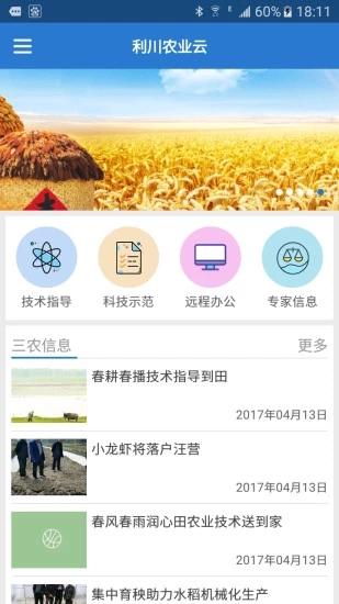 利川农业云 V1.3.5 安卓版截图5