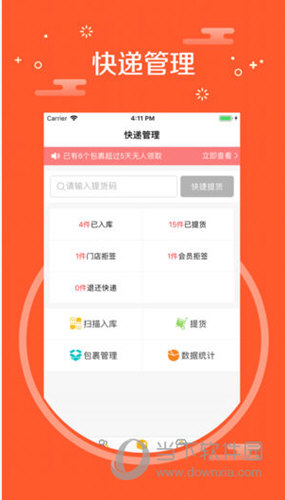 中捷门店苹果版