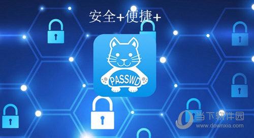 口令猫密码管理软件