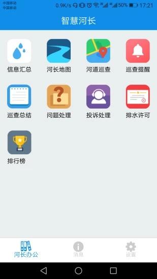 智慧河长 V3.0.0 安卓版截图5