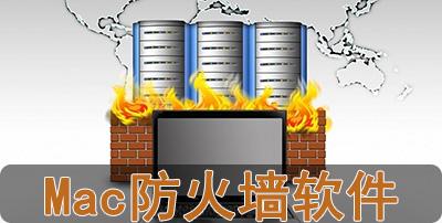 Mac防火墙软件