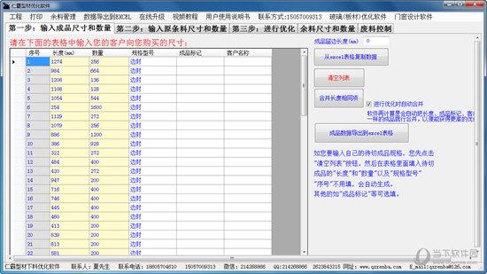 仁霸型材优化软件