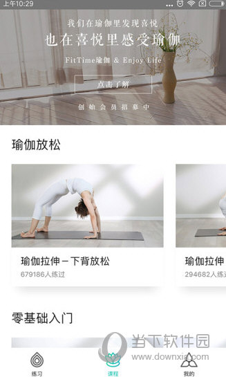 瑜伽TV V1.1.2 安卓版截图2