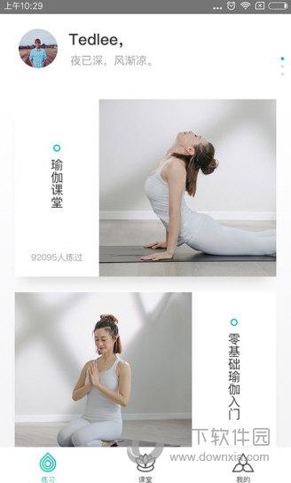 瑜伽TV V1.1.2 安卓版截图1