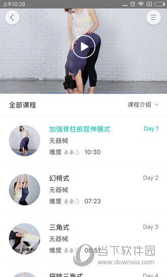 瑜伽TV V1.1.2 安卓版截图3