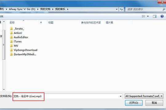 用户需要复制音频文件的整个文件名