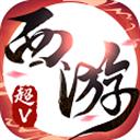 荣耀西游超V版 V1.0.0 安卓版