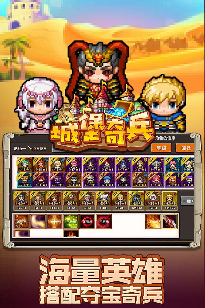 城堡奇兵 V1.0.0 安卓版截图2