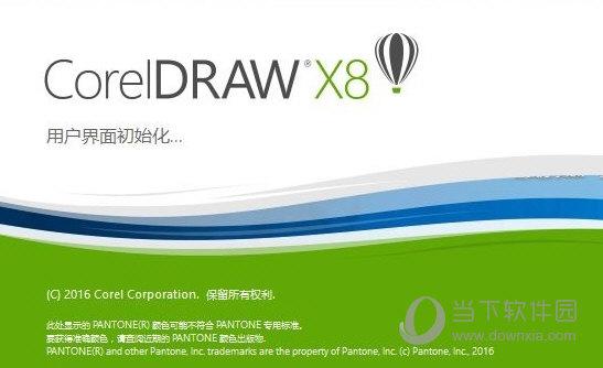 Coreldraw X8零售版