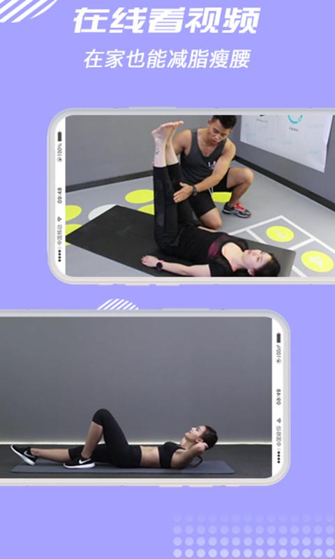纯氧健身 V1.8.8 安卓版截图1