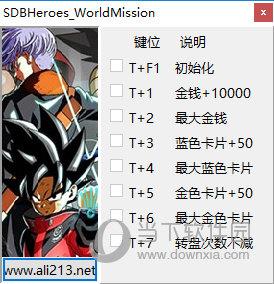 超级龙珠英雄世界任务七项修改器