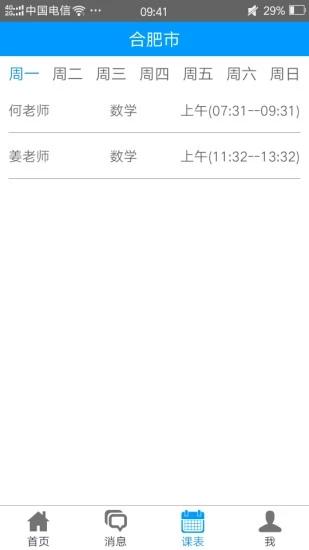 我享学 V1.1.4 安卓版截图3