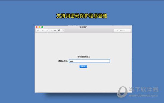 文件保护Mac版