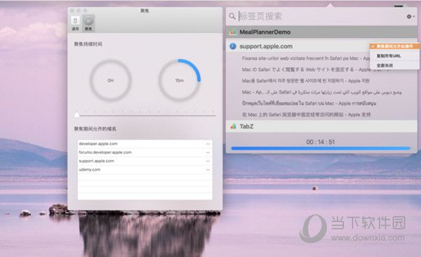 Tabz Mac版