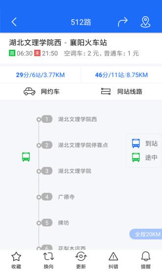 襄阳出行 V3.6.4 安卓版截图4