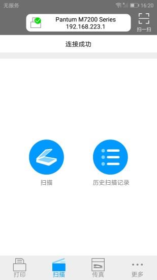 奔图打印 V1.3.164 安卓版截图3