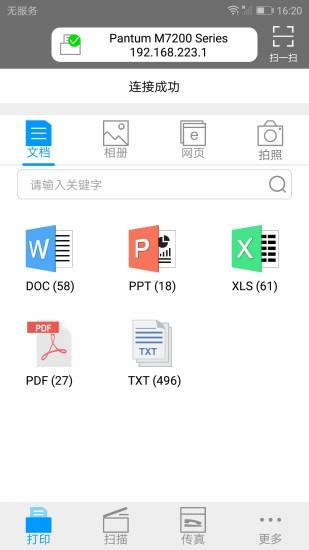 奔图打印 V1.3.164 安卓版截图2