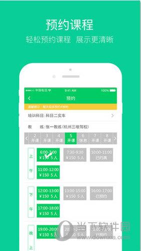 三好学车iOS版