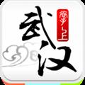 掌上武汉 V5.3.0 安卓版