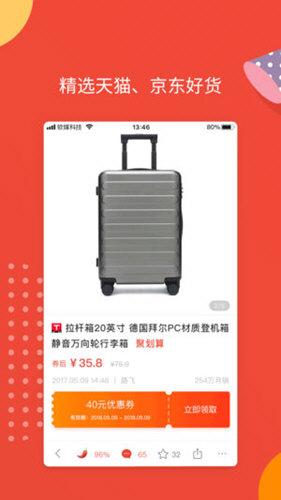 辣品 V3.82 安卓版截图4