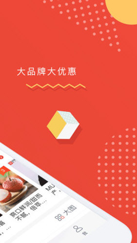 辣品 V3.82 安卓版截图3