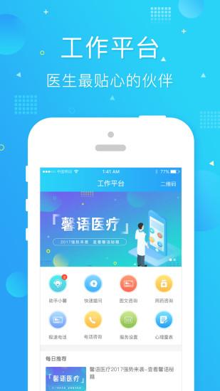 馨语医疗 V3.5.6 安卓版截图4