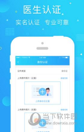 馨语医疗app