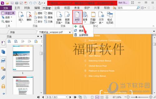 福昕PDF阅读器VIP破解版