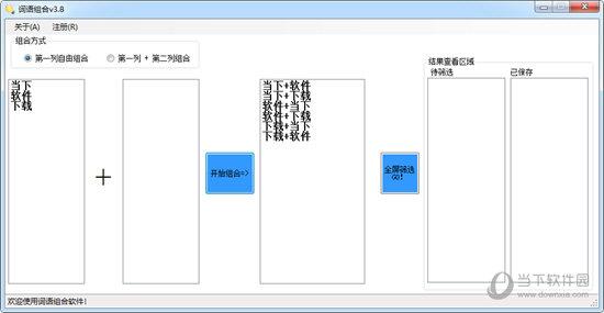 词语组合软件