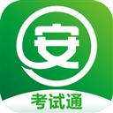 安全生产考试通 V1.1.2 苹果版