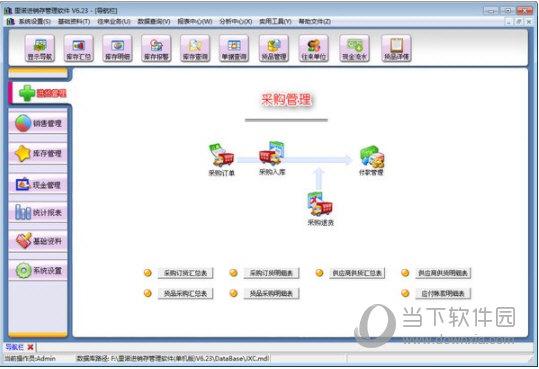 里诺进销存管理软件6.73单机版