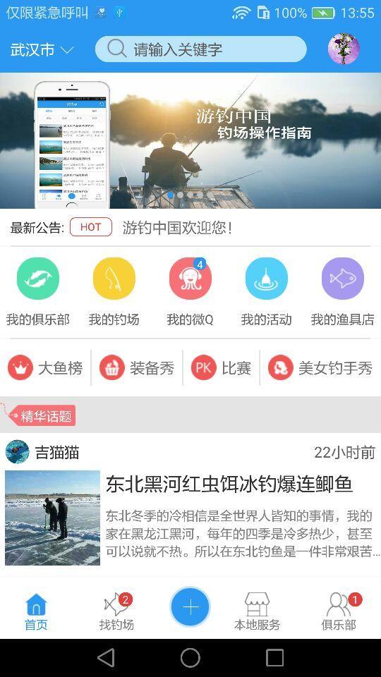 游钓中国 V1.4.0 安卓版截图1