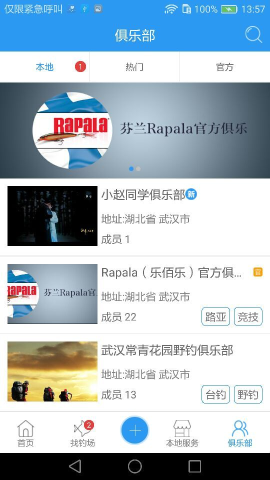 游钓中国 V1.4.0 安卓版截图5