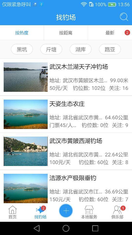 游钓中国 V1.4.0 安卓版截图3
