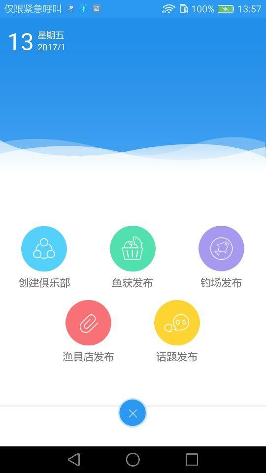游钓中国 V1.4.0 安卓版截图4