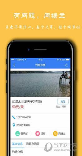 游钓中国苹果版