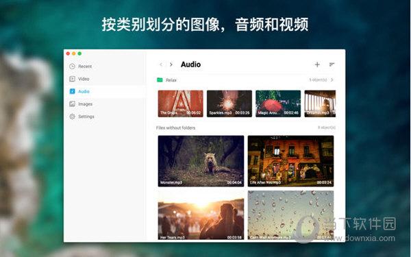 AU View Mac版